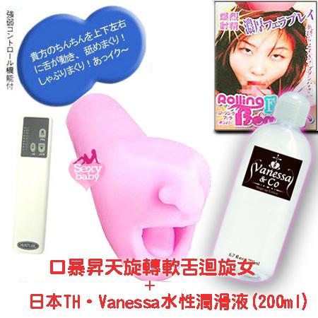 潤滑液-口暴昇天旋轉軟舌迴旋女+日本TH‧Vanessa水性潤滑液(200ml)