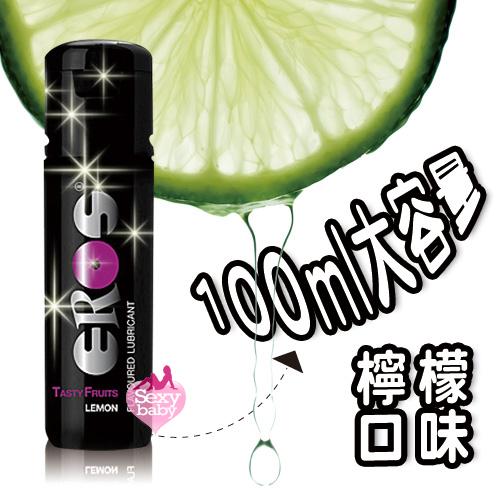 潤滑液-德國Eros-陶醉型檸檬風味水溶性潤滑口交液 100ml