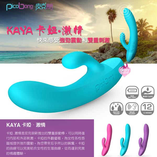 按摩棒-瑞典PicoBong-KAYA(卡婭)激情雙重按摩棒