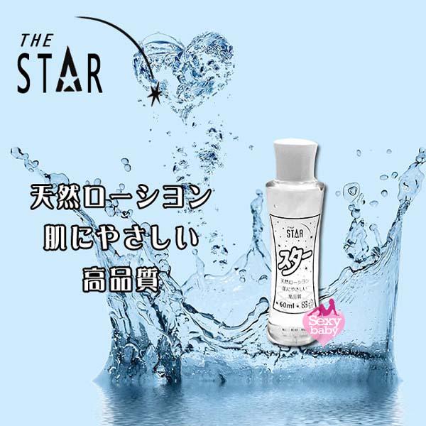 潤滑液-STAR日式天然純淨潤滑液(60ml)-滿額3000才可選購
