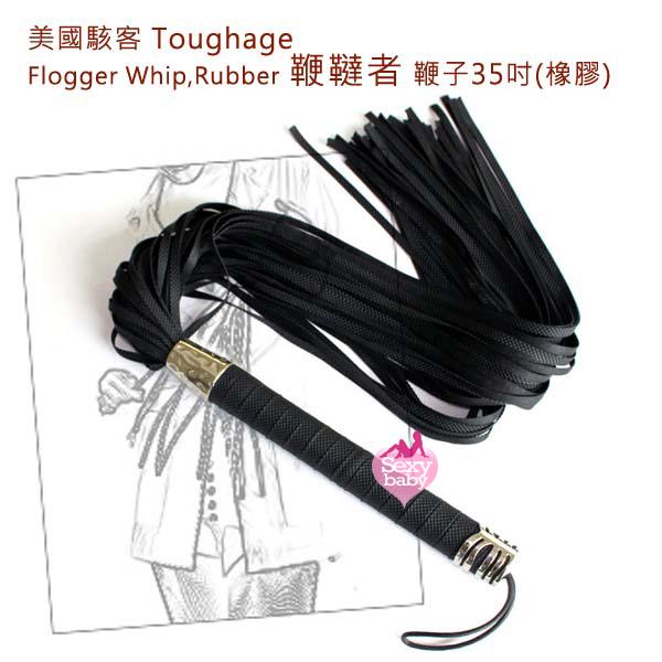 情趣精品-美國駭客Toughage-鞭韃者35吋橡膠鞭