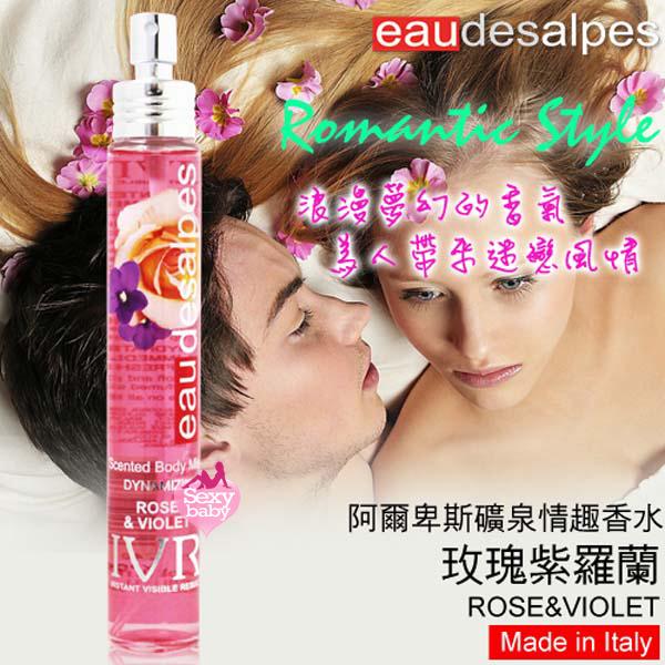 情趣精品-義大利eaudesaples-阿爾卑斯礦泉情趣香水-玫瑰紫羅蘭