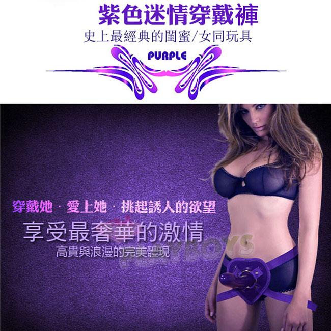 情趣精品-紫城戀人鋼圈穿戴褲