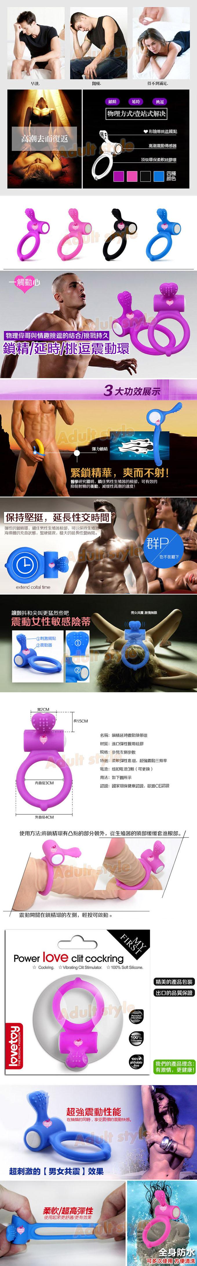 自慰套-一觸即發防水震動環(心型)