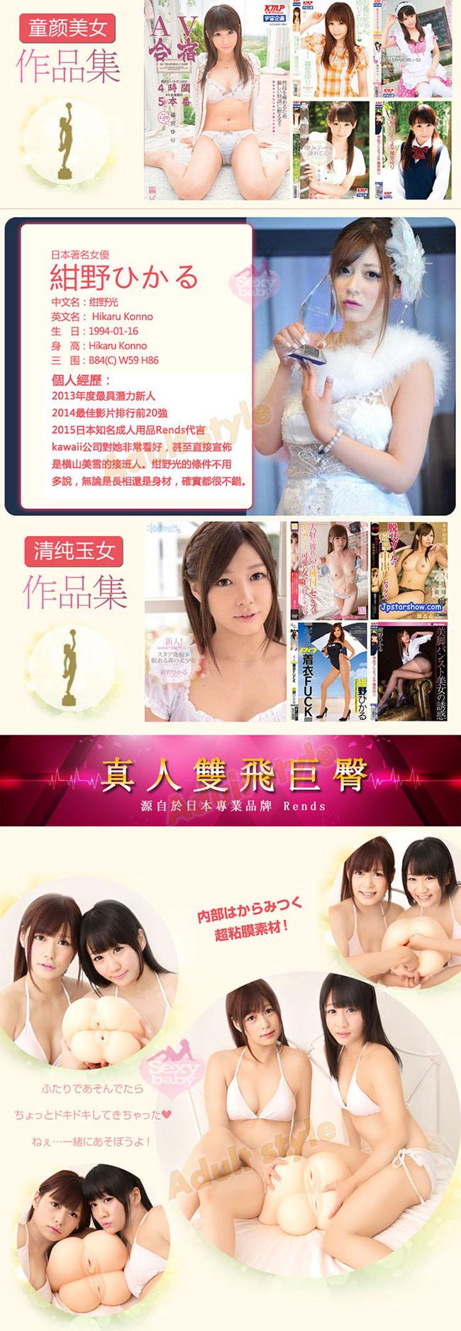 情趣精品-日本RENDS-女優姐妹3D雙飛巨臀(真人版超重量8KG)筱宮由里&紺野光