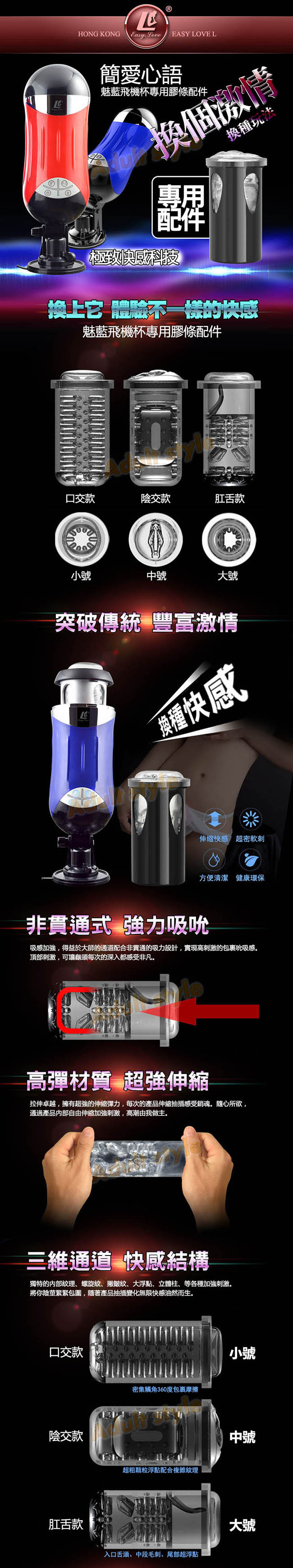 自慰器-活塞魅藍快速抽插男用吸盤自慰杯專用膠條配件(陰交)