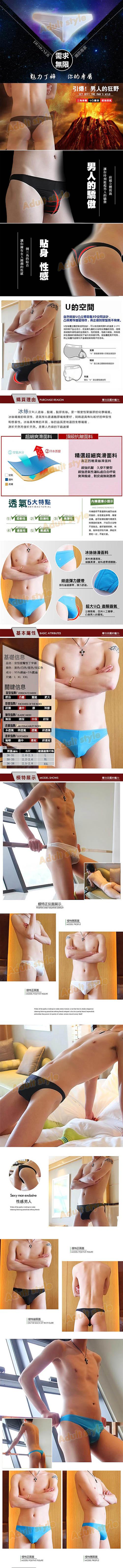 情趣內褲-狂野男孩3D剪裁U凸囊袋丁字褲(藍)-XXL