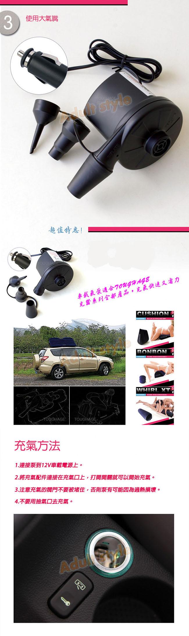情趣精品-美國駭客Toughage-電動打氣幫浦(車充款)