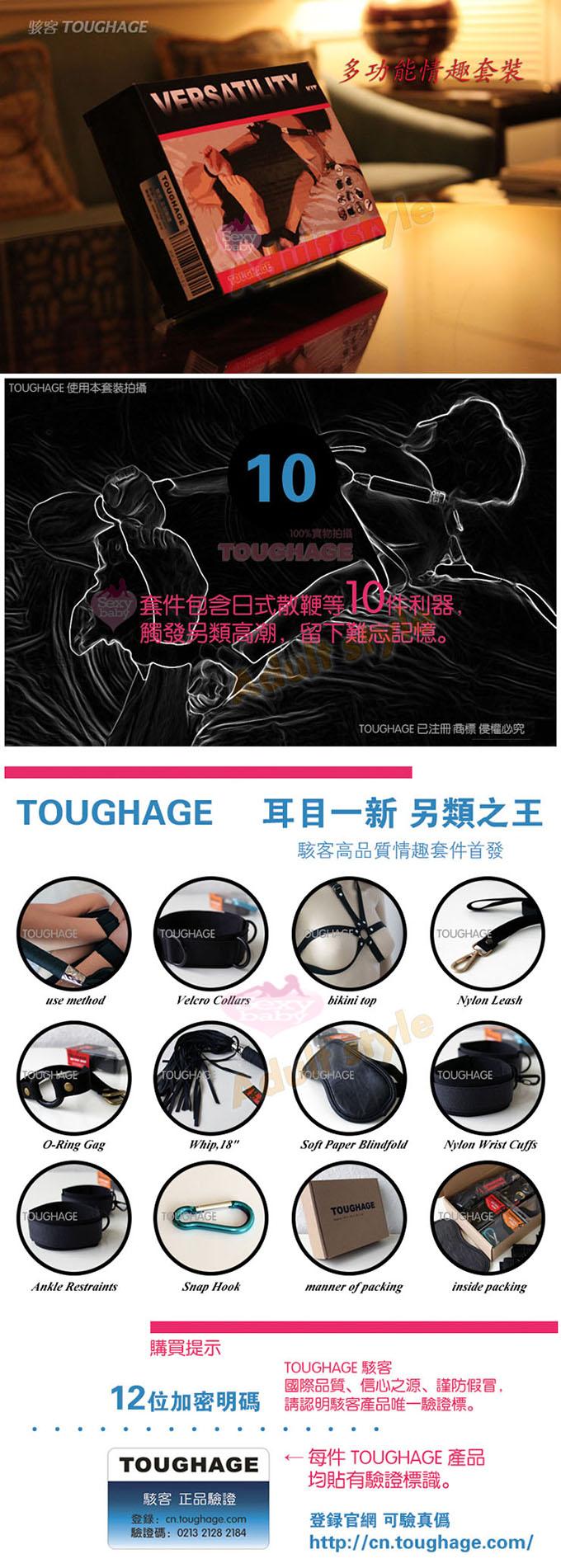 自慰套-美國駭客Toughage-多功能情趣套裝