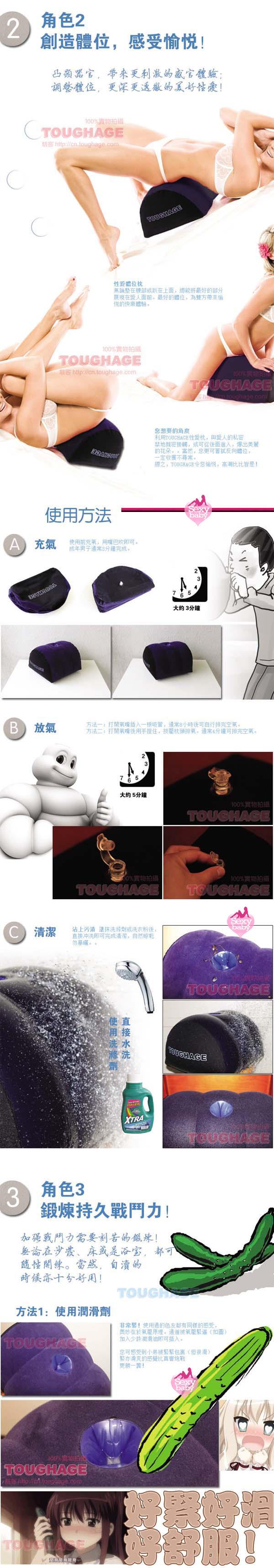 情趣精品-美國駭客Toughage-多功能性愛枕
