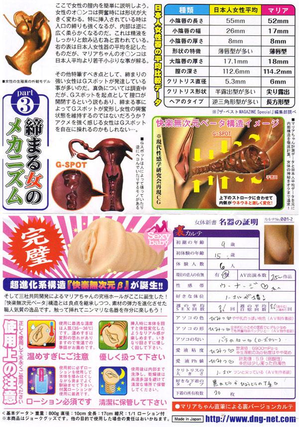 潤滑液-小澤真人陰部名器証明(送日本EZ ONE極潤滑液)
