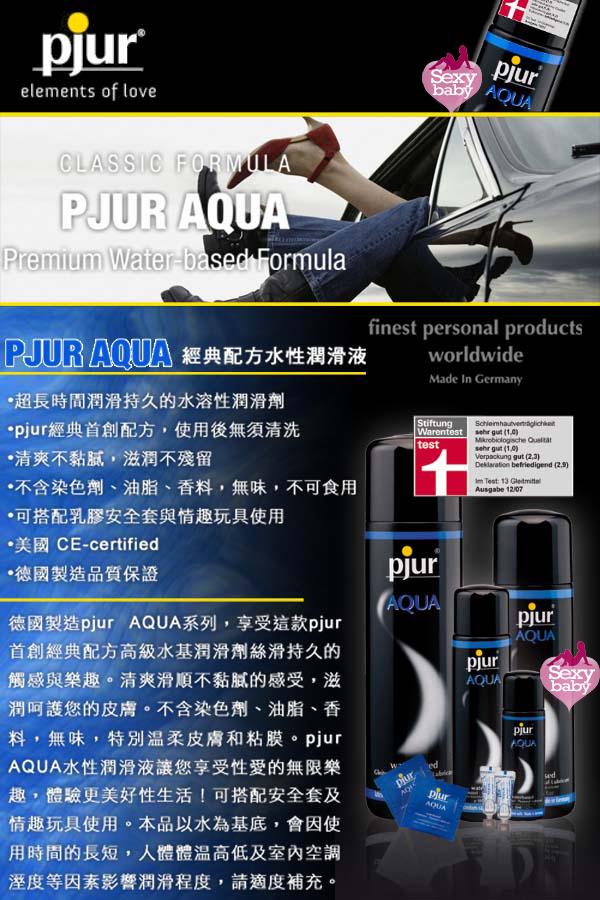 潤滑液-德國Pjur-AQUA經典配方水性潤滑液(100ml)