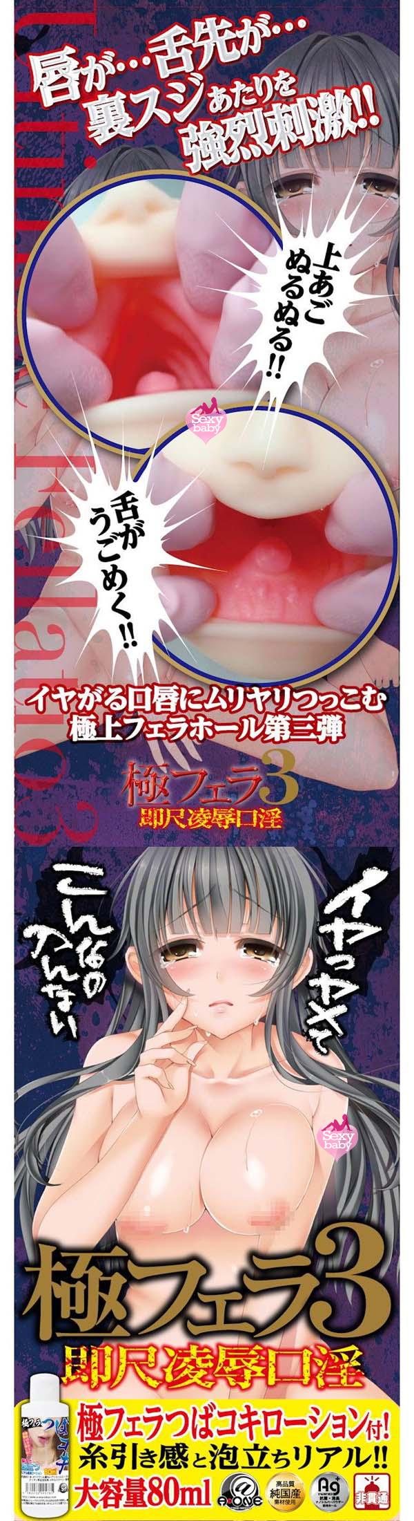 自慰套-日本A-ONE第三彈即尺凌辱口淫自慰器