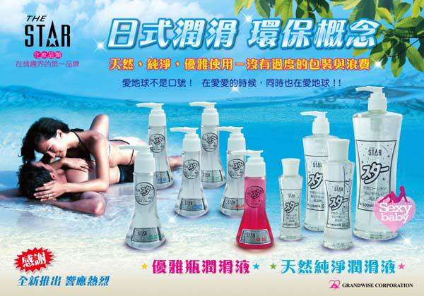 潤滑液-STAR優雅瓶潤滑液-蘆薈(90ml)
