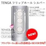 自慰杯-日本TENGA壓力式異次元體位杯(銀色高附著力感)