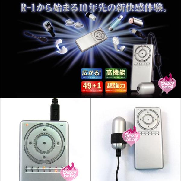 跳蛋-(超值組合)日本R1高科技-機能超強力快感跳蛋+多功能震動棒