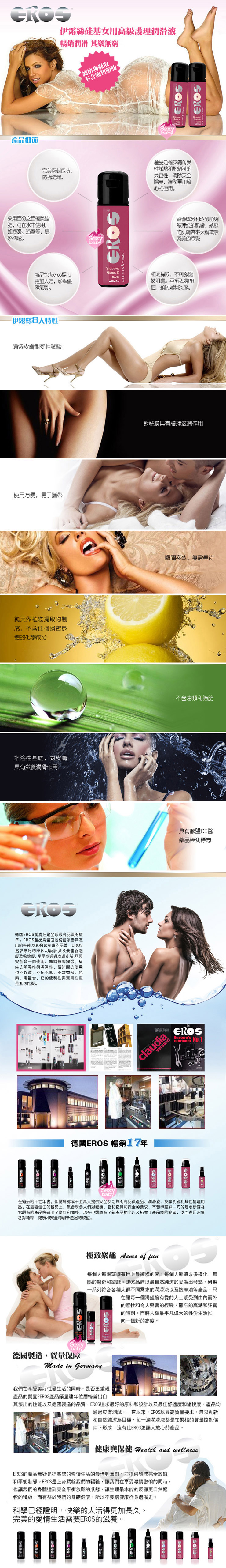潤滑液-德國Eros-Silicone based女用矽性護理潤滑液30ml(長效持久型)